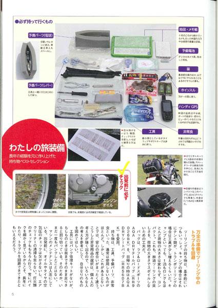 20150529 林道ガイド-2