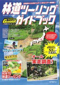 20150529 林道ガイド-1
