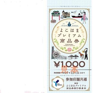 Img01_01プレミアム商品券¥1000