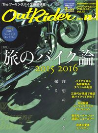 20151111 outrider-1