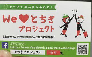 Tochigi passport