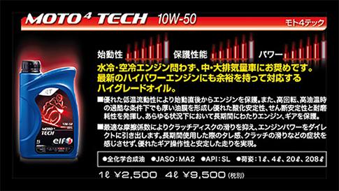 MOTO+4+TECH+10W-50