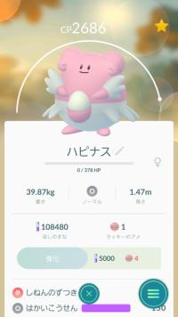 Pokémon GO ハピナス