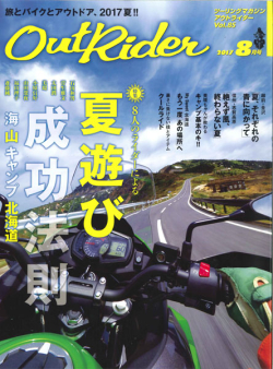 20170624 outrider-1