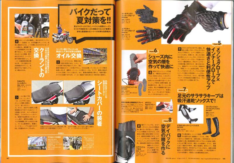 20170701 bikejin-6