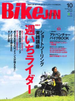 20170901 bikejin-1