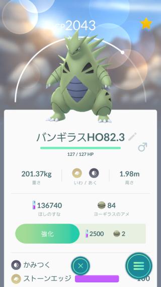 Pokémon GO_バンギ