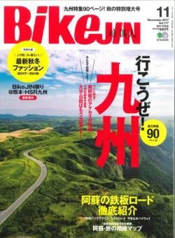 20171001 bikejin1