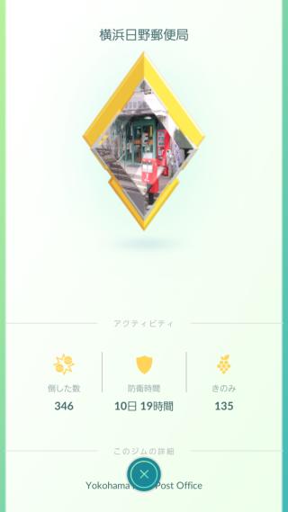 Pokémon GO_2017-10-25-13-11-28