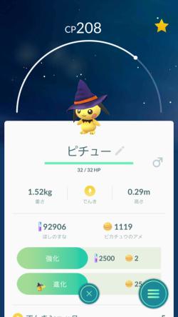 Pokémon GO ハロウィン ピチュー