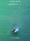 Pokémon GO_2017-11-11-12-30-20