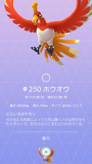 Pokémon GO_ホウオウ