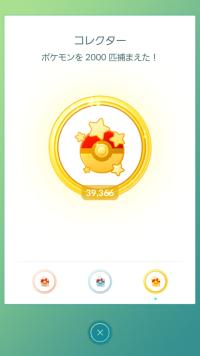 Pokémon GO_コレクター