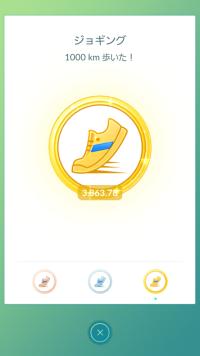 Pokémon GO_ジョギング