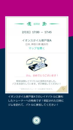 Pokémon GO_三枚目のEXパス