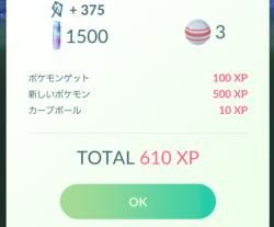 Pokémon GO_2018-02-15-20-48-12