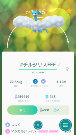 Pokémon GO_100%チルタリス