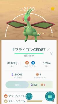 Pokémon GO_フライゴン