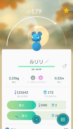 Pokémon GO_ルリリ