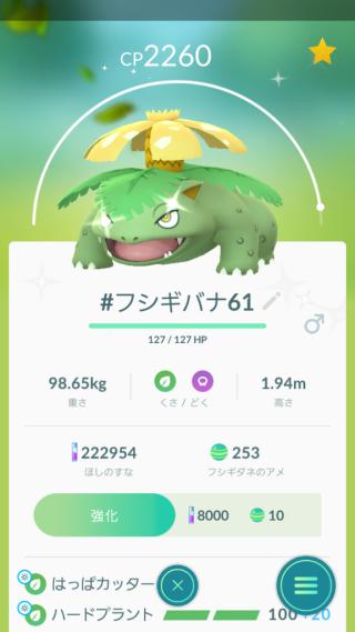 Pokémon GO_色違い