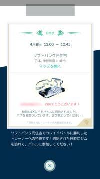 Pokémon GO_EXレイドパス