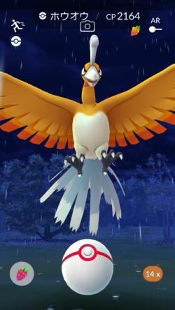 Pokémon GO_ホウオウ色違いゲットチャレンジ