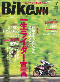 20180601 bikejin-1