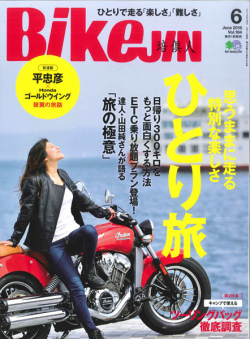 20180501 bikejin-1