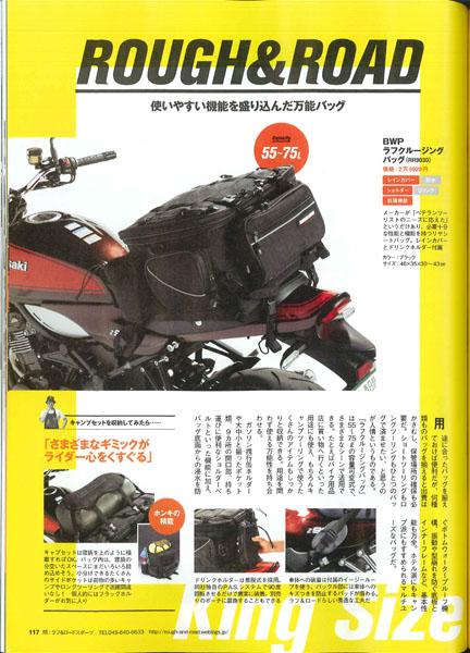 20180501 bikejin-3