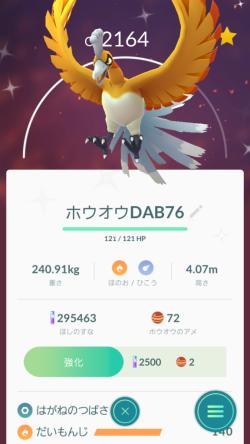 Pokémon GO_ゴールドホウオウゲッツ