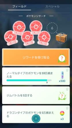 Pokémon GO_ポケモンリサーチ