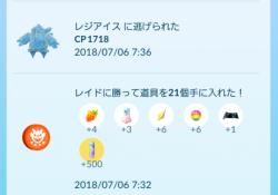 Pokémon GO_レジアイス逃走