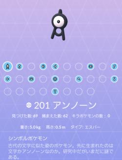 Pokémon GO_2018-08-02-08-28-11
