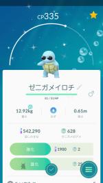 Pokémon GO_ゼニガメイロチガイ大門