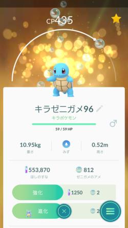 Pokémon GO_キラゼニガメ高個体