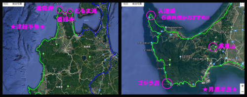 20180815-ログ-津軽半島-男鹿半島