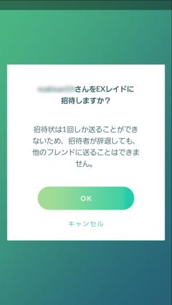 Pokémon GO_招待!