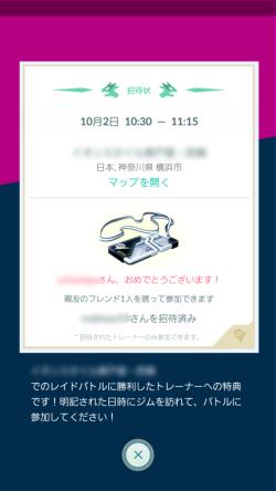 Pokémon GO_招待後