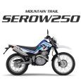 SEROW250 2018年モデル 適合パーツ一覧