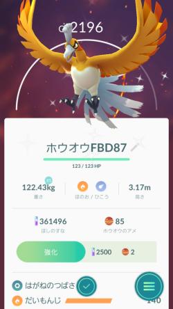 Pokémon GO_色違いホウオウ二体目