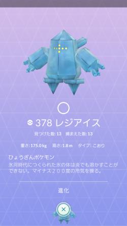 Pokémon GO_2018-07-04-13-38-32 (1)