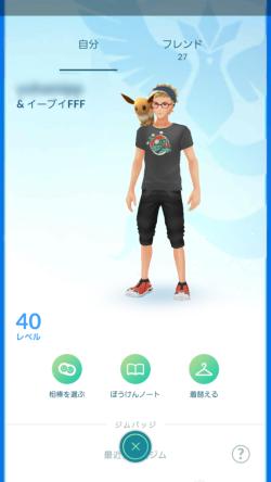 Pokémon GO_2018-08-06-05-44-36