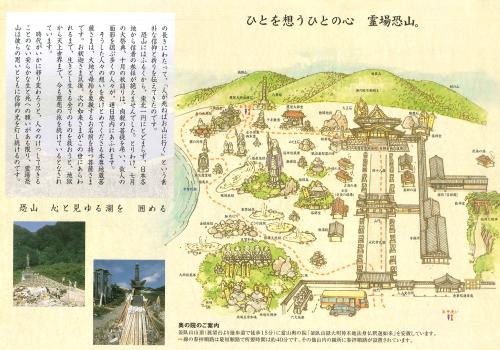 恐山-マップ