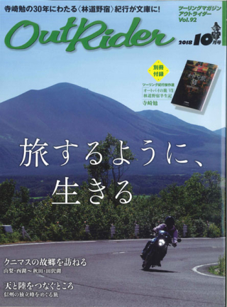 20180824 outrider-1