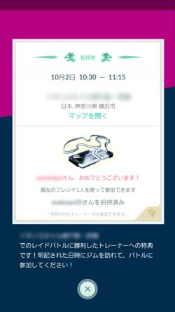 Pokémon GO_2デオキシスレイド招待状