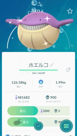 Pokémon GO_紫ホエルコ
