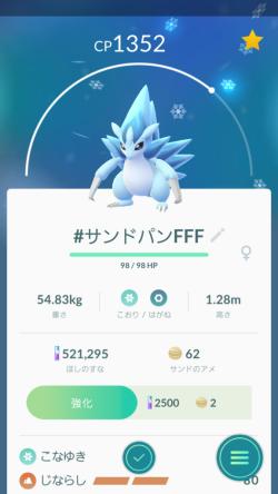 Pokémon GO_アローラ100%サンドパン
