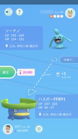 Pokémon GO_トレード