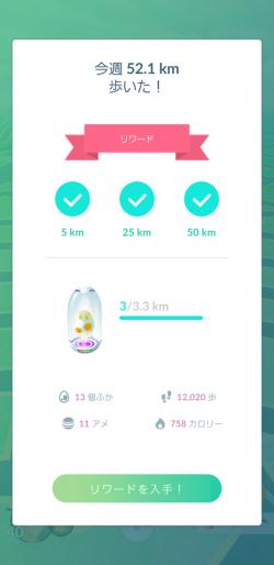 50km歩いた!