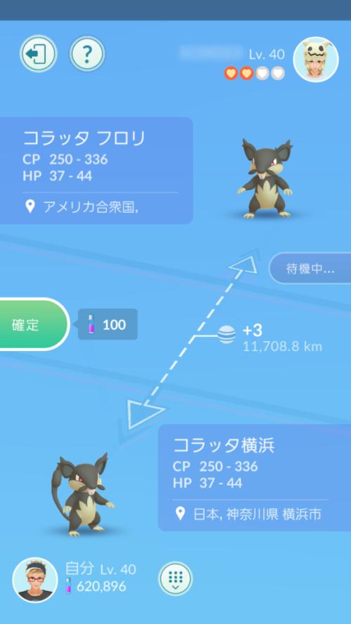 Pokémon GO_交換